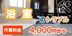 浴室のトラブル 福島市のトイレ・水漏れ修理の水救24