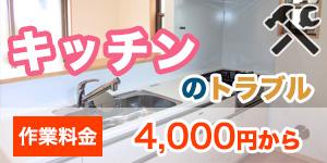 キッチンのトラブル 福島市のトイレ・水漏れ修理の水救24