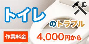トイレのトラブル 福島市のトイレ・水漏れ修理の水救24