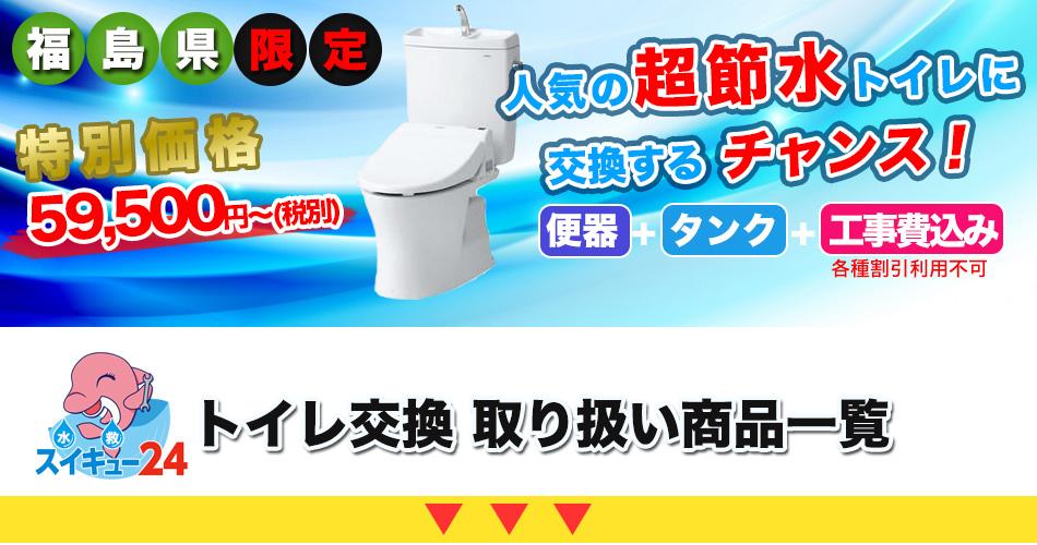 人気の超節水トイレに交換する チャンス!