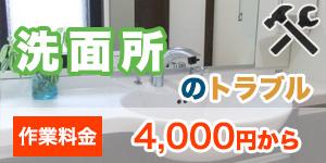 洗面所のトラブル 福島市のトイレ・水漏れ修理の水救24