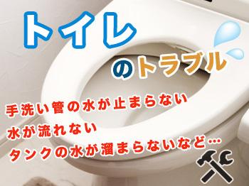 福島市でトイレのトラブルにお困りなら水廻りの修理を承るスイキュー(水救)24へ